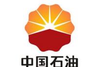 中石油发布勘探开发梦想云平台