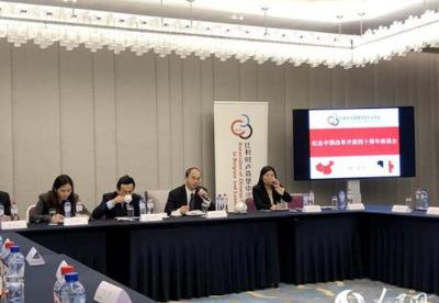 比利时卢森堡中企协举办纪念中国改革开放40周年座谈会