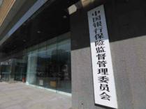 银保监会拟修改外资银行管理条例实施细则