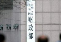 财政部向中央文化企业注资15亿元