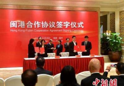 闽港合作会议第三次会议在福州举行 双方签署三份协议