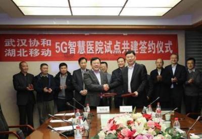 湖北将打造首家5G智慧医院