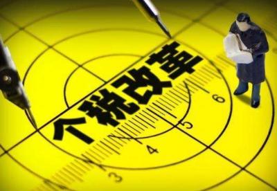 个税改革首个申报期减税316亿元运行平稳
