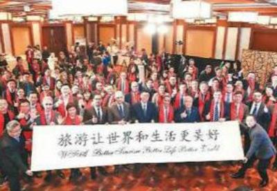 世界旅游联盟助力全球旅游业