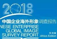 2018中国企业海外形象调查报告(非洲版)
