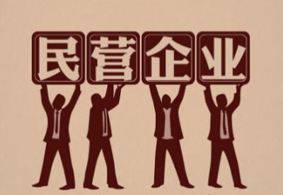西藏出台21条政策措施助力民营企业发展