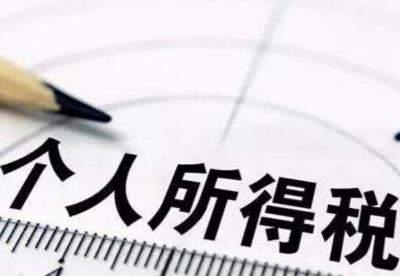 国务院印发《个人所得税专项附加扣除暂行办法》