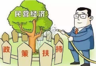 解民营经济突出困难 湖南推出25条举措