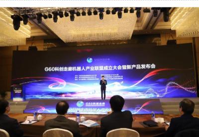 G60科创走廊机器人产业联盟在芜湖成立