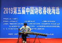 第五届中国诗歌春晚全球设近40个会场
