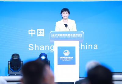 首届中国国际进口博览会专题论坛观点集锦