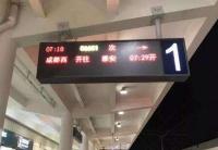 成雅铁路正式开通