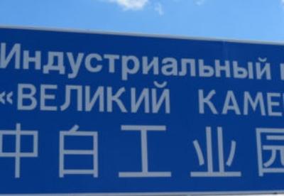 中国在东欧和南高加索的抱负