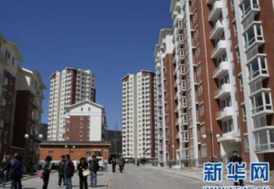 北京市2018年保障房建设分配和棚户区改造全面完成