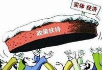 重庆出台18条政策措施进一步支持实体经济发展