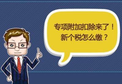 个税专项附加扣除遇到问题怎么解?——国家税务总局12366北京纳税服务中心负责人就有关问题答记者问