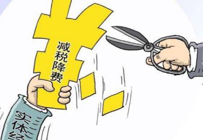贵州2018年降低实体经济企业成本500多亿元