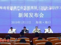 海南:力争实现2025年健康产业增加值占GDP10%