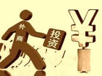 国家发展改革委 商务部关于《鼓励外商投资产业目录(征求意见稿)》公开征求意见的公告