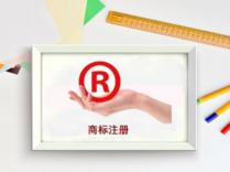 让商标注册回归本源——专家解读我国规范商标申请注册行为