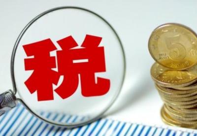 海南对增值税小规模纳税人8种税费按50%税额幅度减征
