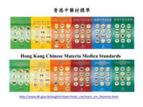 香港已为299种中药材确立标准