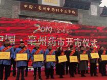 安徽亳州举办中药材专业市场开市活动 着力打造世界中医药之都