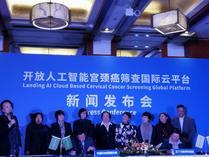 中国将向世界开放宫颈癌筛查人工智能云诊断平台
