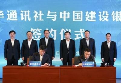 新华社与中国建设银行将携手共建金融信息服务平台