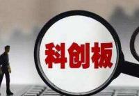 财经观察:中国资本市场改革进程的重要一步——国际人士关注中国设立科创板并试点注册制