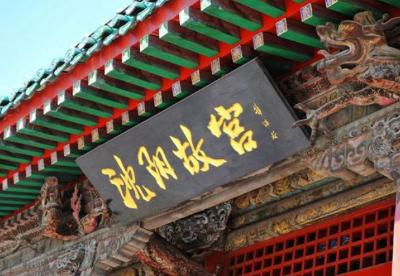 """让文物""""活""""起来:沈阳故宫将推出文创产品"""