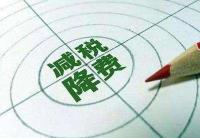 综合消息:提振经济信心 增强发展后劲——海外人士积极评价中国减税降费举措
