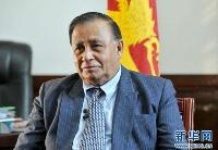 专访斯里兰卡驻华大使:中国在扶贫工作上的成就令人惊叹