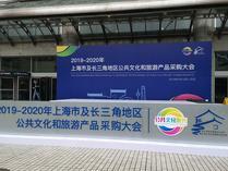 2019-2020年上海市及长三角地区公共文化和旅游产品采购大会