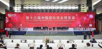 第十三届中国国际酒业博览会