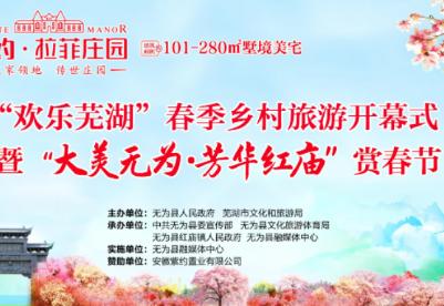 """2019""""大美无为·芳华红庙""""赏春节开幕"""