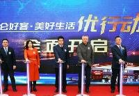 """中国石油黑龙江销售公司启动美好生活""""优行动"""""""