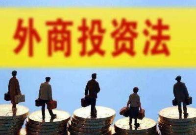 商务部正在推进《外商投资法》配套法规制定工作