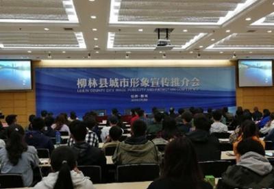 山西吕梁柳林县向全社会征集城市形象标识