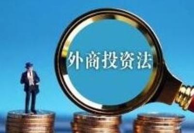 《中华人民共和国外商投资法》全文