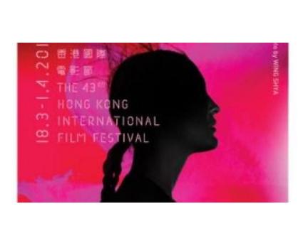 第43届香港国际电影节18日在香港会展中心举行开幕典礼。一连15天的电影节共选映来自63个国家和地区的232部电影,其中64部为全球或亚洲首映。