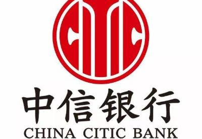 """中信银行机构+业务双向布局""""一带一路""""境外市场"""