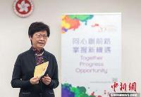 林郑月娥:强化香港创科生态系统