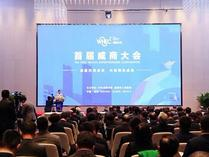 """首届""""威商大会""""开幕  近200位投资者齐聚山东威海谋发展"""