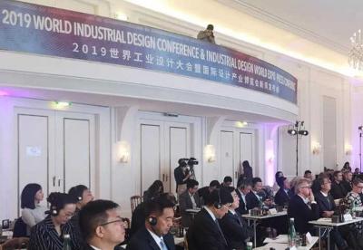 2019世界工业设计大会将在烟台举行
