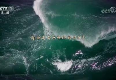 《潮起海之南》第一集 琼岛蝶变