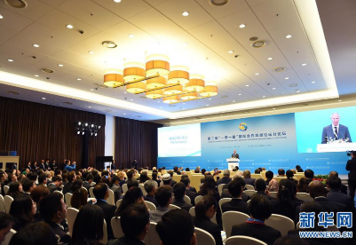 """第二届""""一带一路""""国际合作高峰论坛创新之路分论坛聚焦共建""""一带一路""""科技创新合作新路径"""