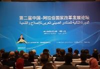 """中国已同17个阿拉伯国家签署""""一带一路""""合作文件"""