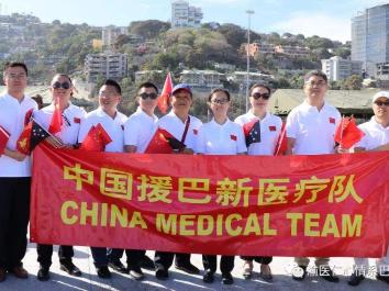 在南太平洋岛国巴布亚新几内亚,说起中国医生,当地民众总是赞不绝口。2002年至今,中国相继派出9批医疗队,为当地民众提供了10多万次医疗服务,谱写了中巴新两国友好情谊
