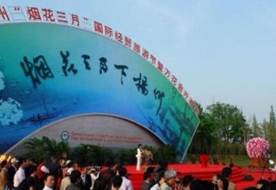 """2019中国·扬州""""烟花三月""""国际经贸旅游节拉开帷幕"""